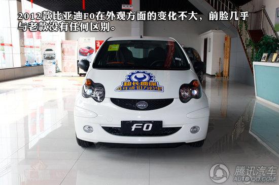 比亚迪F0 2012款 1.0 MT 铉酷型
