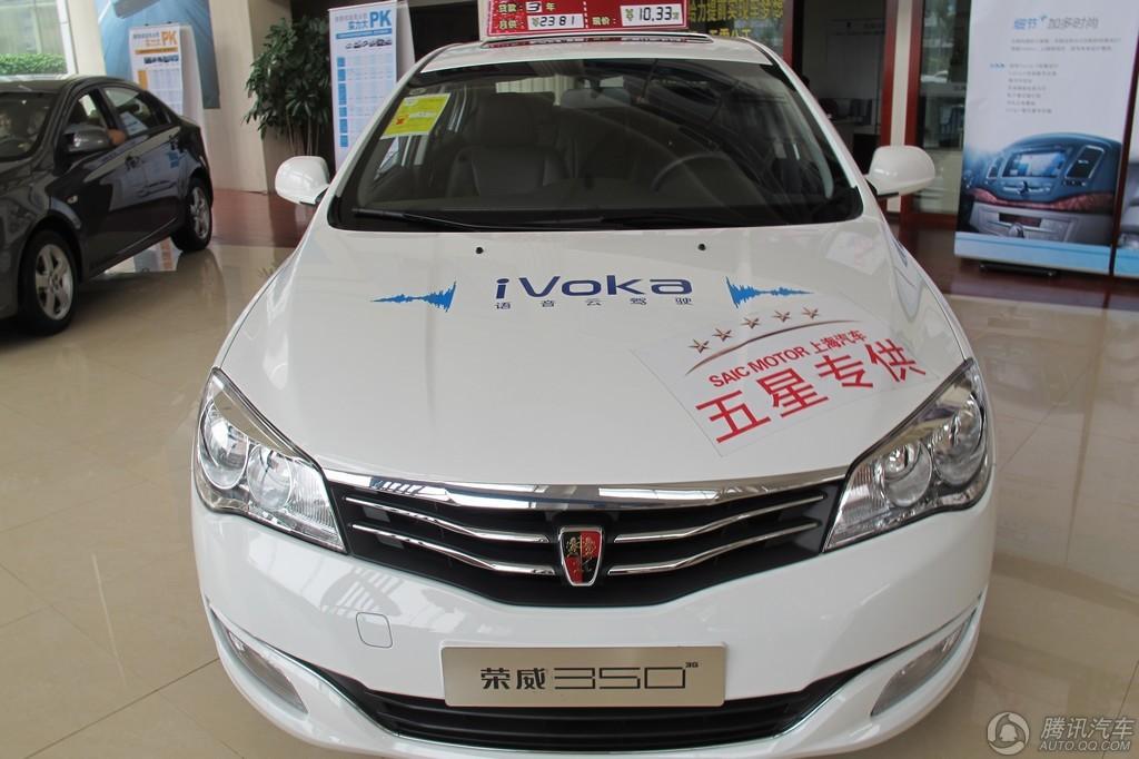 2011款 荣威350 S plus 1.5AT 讯悦版