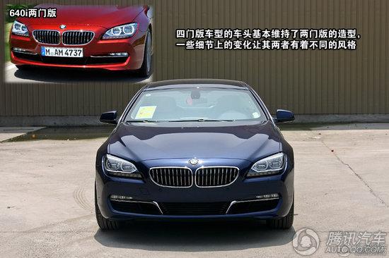 2012款 宝马6系Gran Coupe 重点图解