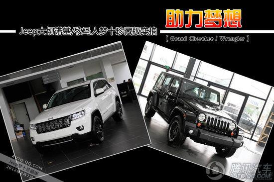 Jeep大切诺基/牧马人梦十珍藏版
