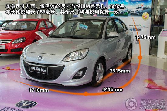 外形设计方面,悦翔v5是   长安汽车   旗下的一款新车,与悦高清图片