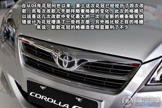 一汽丰田2013款花冠EX 重点图解