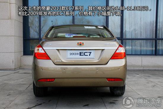 帝豪EC7系 1.8L 手动尊贵型