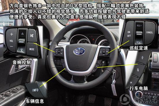 [导读]在刚刚闭幕的上海车展上,我们见到了即将在半个月之后上市的奔腾X80。众所周知,近年来国内火爆的SUV市场,吸引很多厂商竞相推出新款的SUV车型。国内但凡您能叫的出的厂家大都涉及此领域。  实拍一汽奔腾X80 在刚刚闭幕的上海车展上,我们见到了即将在半个月之后上市的奔腾X80。众所周知,近年来国内火爆的SUV市场,吸引很多厂商竞相推出新款的SUV车型。国内但凡您能叫的出的厂家大都涉及此领域。不过今天的一汽奔腾算得上是这些厂商里的后来者了。虽然它来的较晚一些,但对于一部分消费者来说,或许这也是件好事。