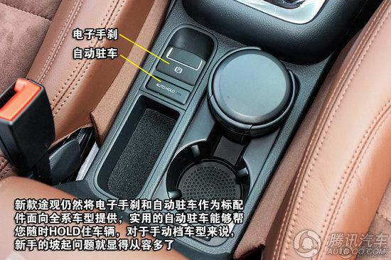 上海大众改款途观 新款途观仍然将电子手刹
