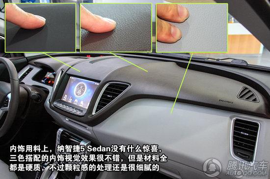 纳智捷 5 sedan高清图片