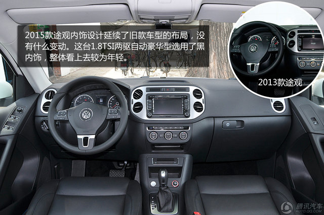 2015款上海大众途观