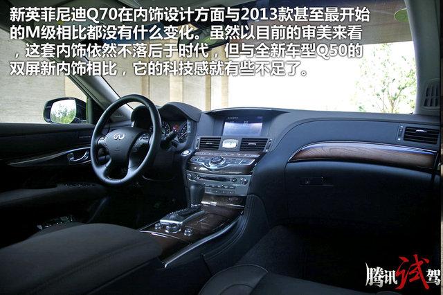 试驾2015款英菲尼迪Q70L 3.5L 奢华版HYBRID