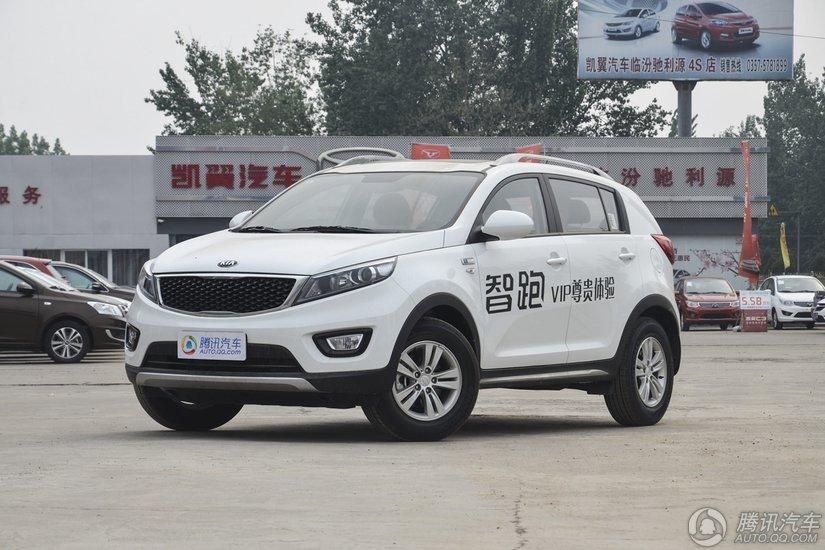 [腾讯行情]潍坊 起亚智跑优惠2.38万元