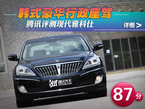 腾讯评测现代雅科仕 韩式豪华行政座驾