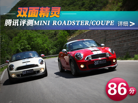 腾讯评测MINI ROADSTER/COUPE