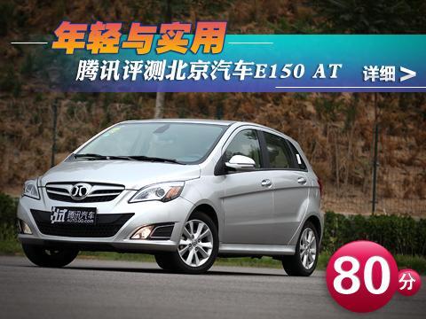 腾讯评测北京汽车E150 AT 年轻与实用