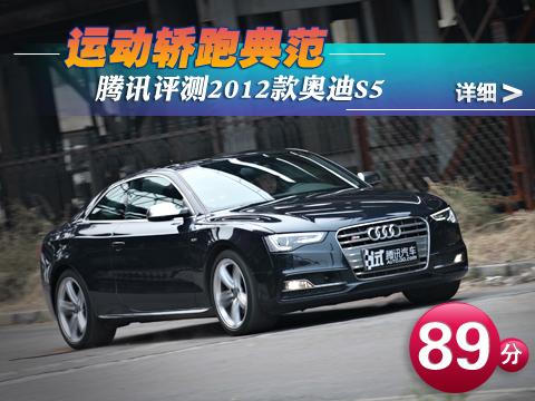 腾讯评测2012款奥迪S5  运动轿跑典范