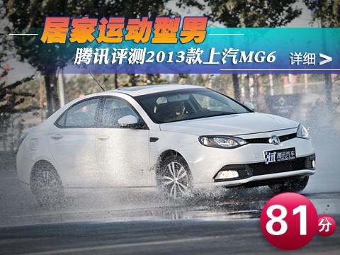 腾讯评测2013款上海汽车MG6居家运动型男