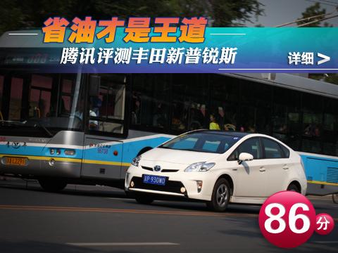 腾讯评测丰田新普锐斯 省油才是王道