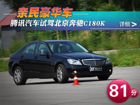 亲民豪华车 腾讯汽车试驾北京奔驰C180K