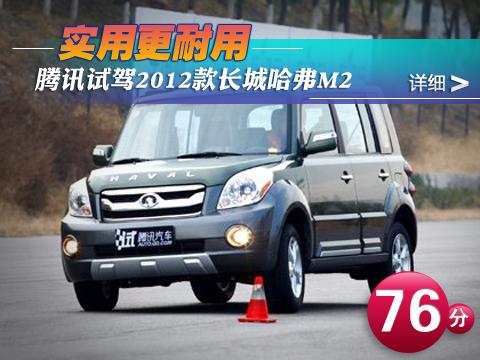 腾讯试驾2012款长城哈弗M2 实用更耐用