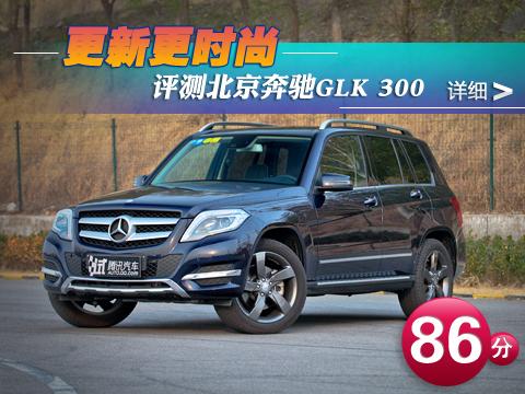 腾讯评测新北京奔驰GLK300 更新更时尚