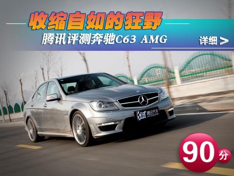 腾讯评测奔驰C63 AMG 收缩自如的狂野