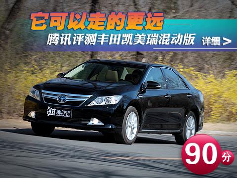 腾讯评测丰田凯美瑞混动版 它可以走的更远