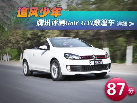 腾讯评测Golf GTI敞篷车 追风少年