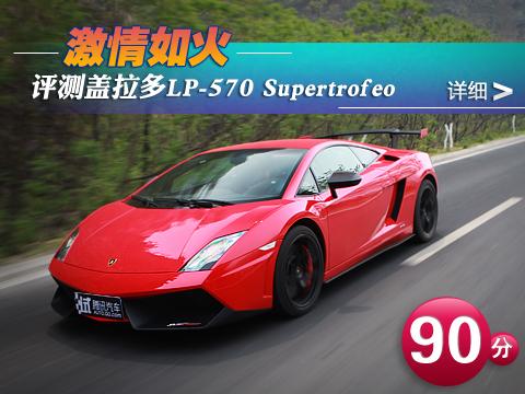 评测盖拉多LP-570 Supertrofeo