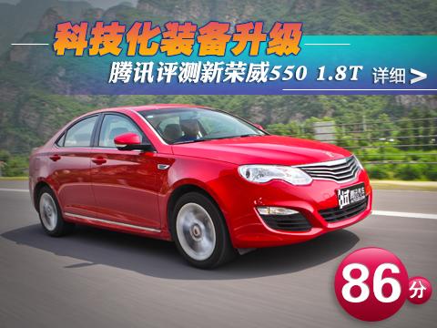 腾讯评测新荣威550 1.8T 科技化装备升级
