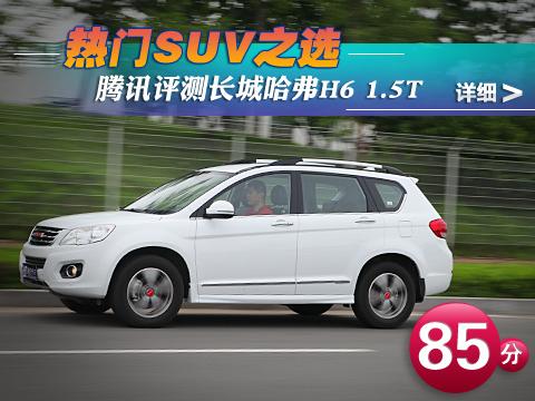 腾讯评测长城哈弗H6 热门SUV之选