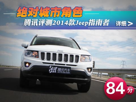 腾讯评测2014款Jeep指南者 绝对城市角色