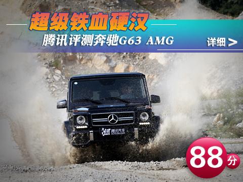 腾讯评测奔驰G63 AMG 超级铁血硬汉