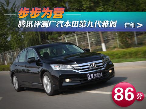 腾讯评测广汽本田第九代雅阁 步步为营
