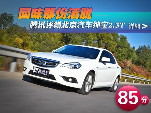 腾讯评测北京汽车绅宝2.3T 回味那份洒脱