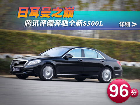 腾讯评测奔驰全新S500L 日耳曼之巅