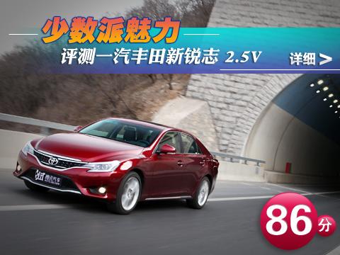 评测一汽丰田新锐志2.5V 少数派魅力