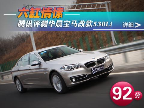 腾讯评测华晨宝马改款530Li 六缸情愫