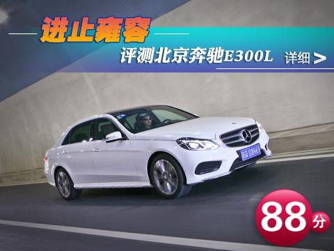 进止雍容 评测北京奔驰E300L