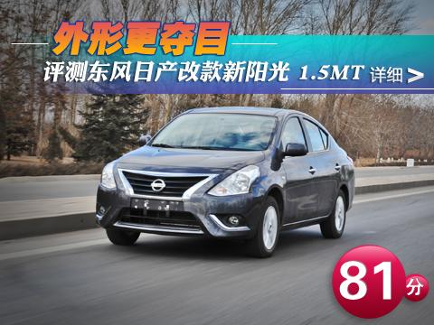 外形更夺目 评测东风日产改款新阳光 1.5MT
