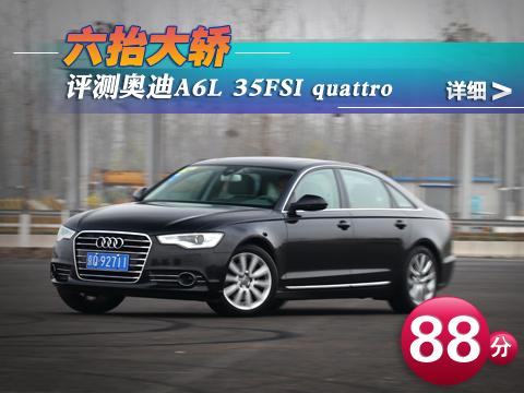 腾讯评测奥迪A6L 35FSI quattro 六抬大轿