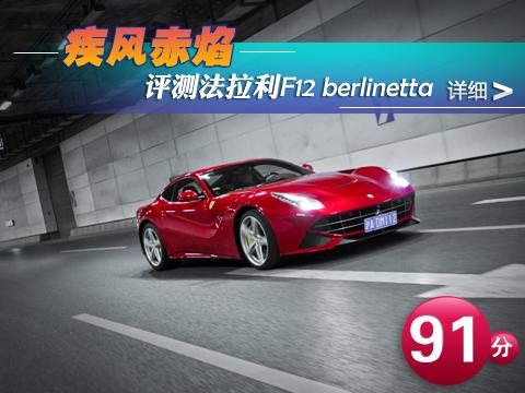 疾风赤焰 评测法拉利F12berlinetta