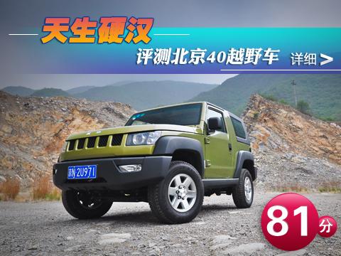 评测北京40越野车 天生硬汉