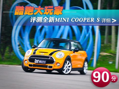 评测全新MINI COOPER S 酷跑大玩家