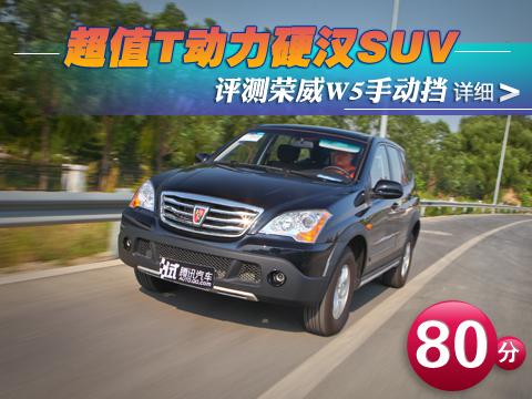 """超值""""T""""动力硬汉SUV 评测荣威W5手动挡"""