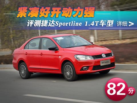 评测大众捷达Sportline 紧凑好开动力强