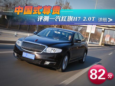 中国式尊贵 评测一汽红旗H7 2.0T