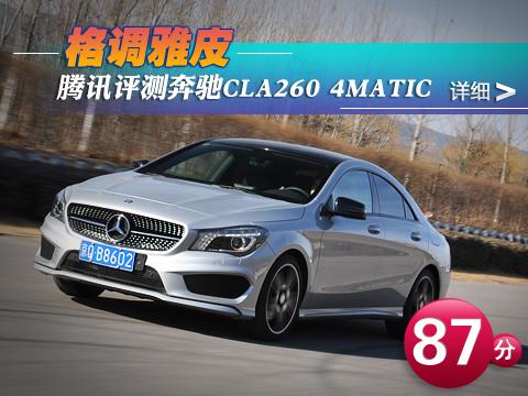 腾讯评测奔驰CLA260 4MATIC 格调雅皮