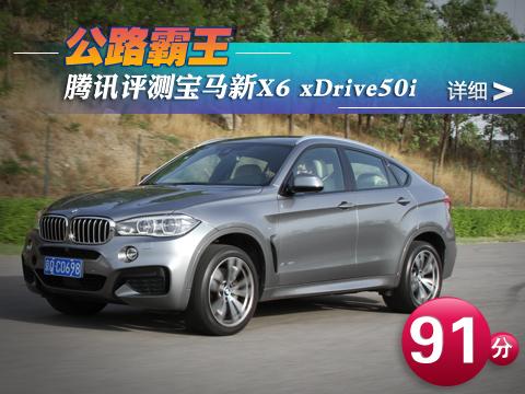 腾讯评测宝马新X6 xDrive50i 公路霸王