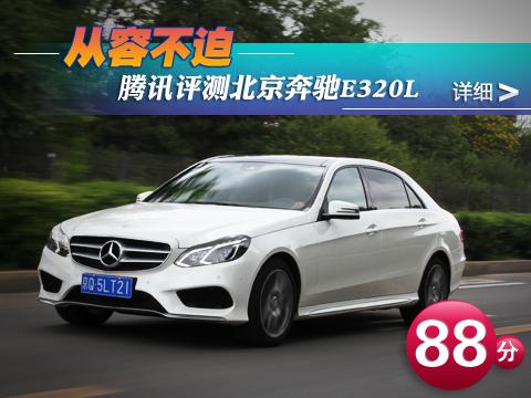 腾讯评测北京奔驰E320L 从容不迫