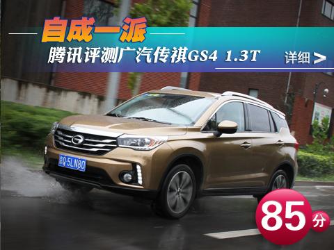 腾讯评测广汽传祺GS4 1.3T 自成一派