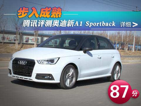 腾讯评测奥迪新A1 Sportback 步入成熟