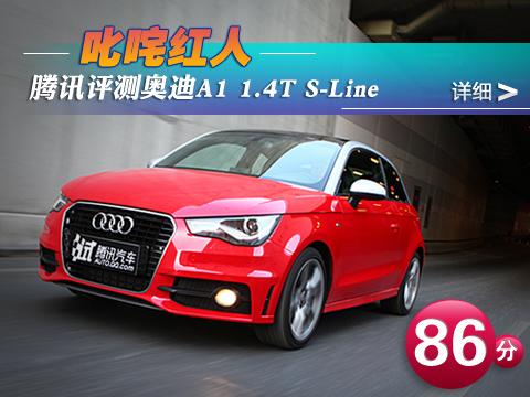 腾讯评测奥迪A1 1.4T S-Line 叱咤红人-奥迪A1 奥迪 评测中心高清图片